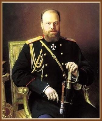 Александр III - император Всероссийский царь Польский и великий князь Финляндский с 1 марта 1881 года