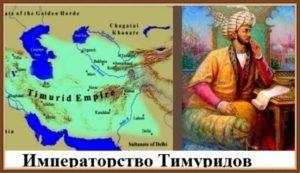 Императорство Тимуридов