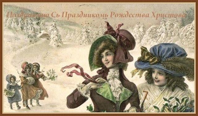 Старые открытки с Рождеством № 2