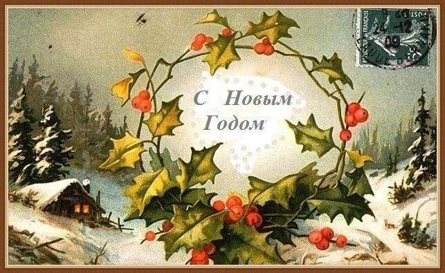 Старые открытки с новым годом № 3