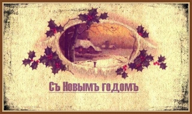 Старые открытки с новым годом № 4