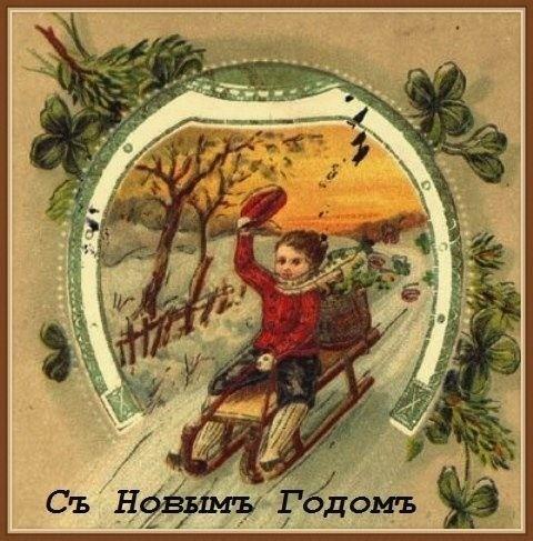 Старые открытки с новым годом № 7