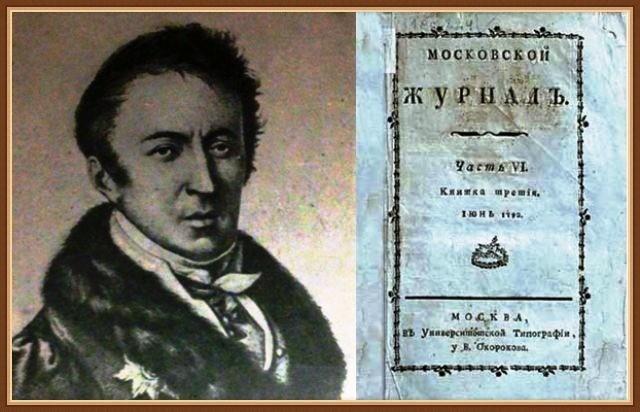 «Московский журнал» Н М Карамзина