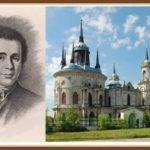 Русский архитектор Баженов