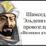Императорство Атабеков